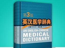 《医学英汉词典》UI及推广视频