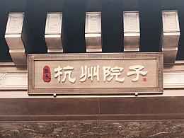 泰禾上海院子、姑苏院子、杭州院子
