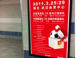 中国之队2011武汉站比赛