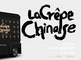 Food Truck-La Crêpe Chinoise