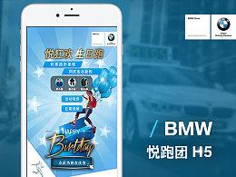 BMW悦跑团H5页面