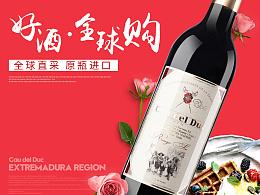 西班牙葡萄酒详情页