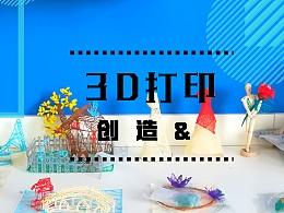 3D打印笔