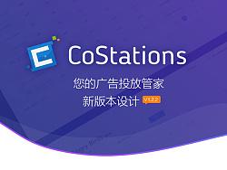 Costatiosn 新版本设计