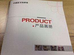 家居产品画册设计