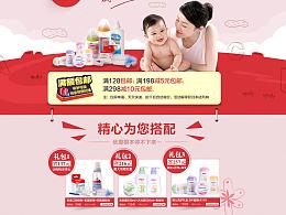 母婴用品专题页面