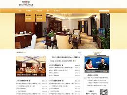 中乐汇中国名人俱乐部官网页面设计