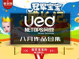 网营UED八月作品合集