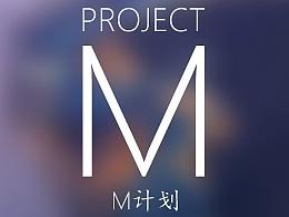 独立动画项目(Project M)即将启动