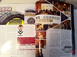 新天地举办知名品牌营销系列活动第一次活动全程工作5(会后杂志报道版面设计)