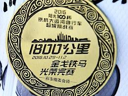 """""""金戈铁马""""2016京杭大运河自行车挑战赛赛事设计"""