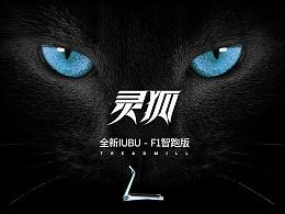 IUBU灵狐 -FI智跑 跑步机