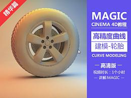 高精度曲线建模—汽车轮胎cinema 4D教程——magic讲解