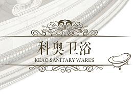 卫浴网站改版设计
