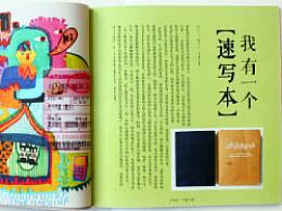 书籍装帧课 实物书