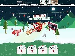 圣诞节首页 banner