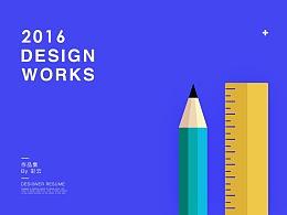 2016 DESIGN WORKS