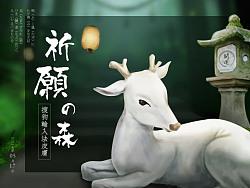 祈愿の森——2017搜狗输入法皮肤参赛作品