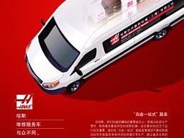 2015 企业维修车宣传广告