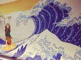 幸福在神奈川冲浪里