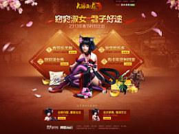 【大话西游3】贺岁春节专题