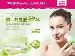 美容仪电商页面一张