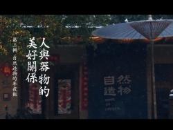 给自己做顿年夜饭【人与器物的美好关系】第三辑 by 王猛涛Tee