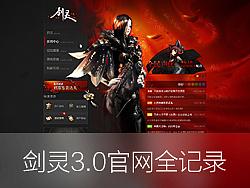 剑灵3.0版旧官网设计稿全记录