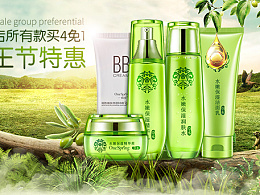 化妆品电商设计第七期、banner、首页、推广图