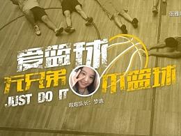扁平海报设计《爱篮球,无兄弟,不篮球》活动宣传海报