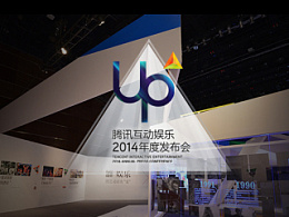 UP+腾讯娱乐2014年度发布会序厅设计