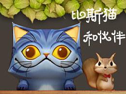 比斯猫和朋友