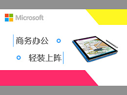 Surface Pro 4动态广告界面设计