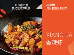 VI设计丨品蜀国—川菜餐饮品牌VI升级设计