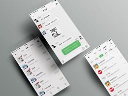【UI设计】微信界面改版