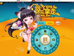 Q版游戏网页设计《梦塔防》-兑换卡-注册邮件-寒假拉新