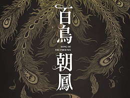 《百鸟朝凤》电影海报