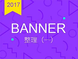 近期banner整理