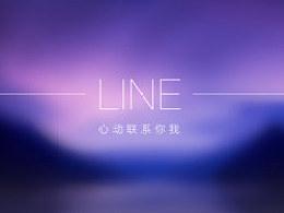 Line·心动
