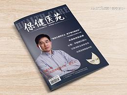 北京医院《保健医苑》发行杂志2016年10期 | 海空设计