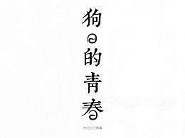 #蛋蛋#-字体集 精选