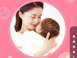 聚美母婴H5