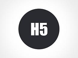 几个小h5项目