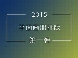 2015平面画册排版第一弹