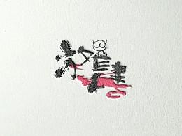 手写字体设计logo设计