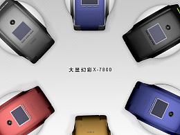 2003年我设计的一款手机