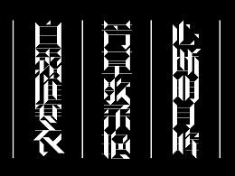 【门上门下】创意字体设计#青春答卷2017#