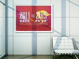 2014HTLgroup主题年会视觉设计