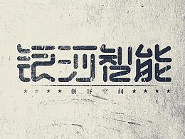 字体练习【银河智能】