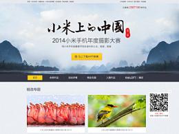 """2014年""""小米上的中国""""摄影大赛专题设计"""